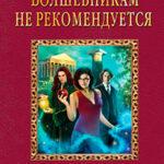 Волшебникам не рекомендуется читать онлайн