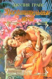 Восхитительные ночи читать онлайн
