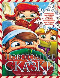 Новогодние сказки (сборник) читать онлайн
