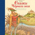 Сказки Черного леса (сборник) читать онлайн