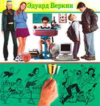 Книга советов по выживанию в школе читать онлайн