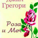 Роза и Меч читать онлайн