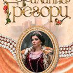 Укрощение королевы читать онлайн