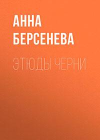 Этюды Черни читать онлайн