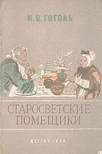 Старосветские помещики читать онлайн