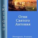 Огни Святого Антония читать онлайн