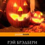Октябрьская страна (сборник) читать онлайн