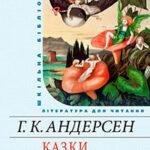 Сказки Андерсена читать онлайн