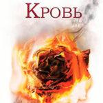 Огненная Кровь (ЛП) читать онлайн