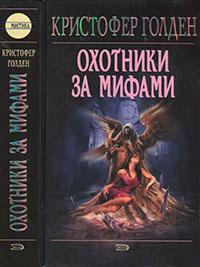 Охотники за мифами читать онлайн