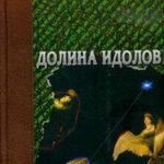 Долина идолов (сборник) читать онлайн