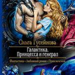 Галактика. Принцесса и Генерал читать онлайн
