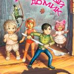 Кукольный домик читать онлайн