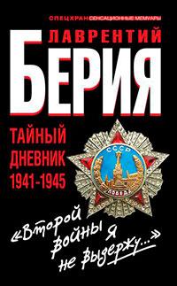 «Второй войны я не выдержу...» Тайный дневник 1941-1945 гг. читать онлайн