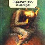 Последнее лето Клингзора (сборник) читать онлайн
