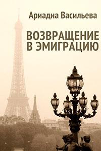 Возвращение в эмиграцию. Книга вторая (СИ) читать онлайн