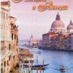 Каникулы в Венеции читать онлайн