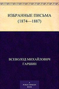 Избранные письма (1874-1887 годы) читать онлайн