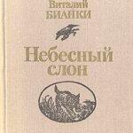 Небесный слон читать онлайн