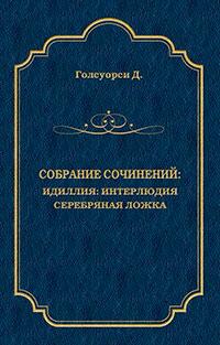 Собрание сочинений. Идиллия: Интерлюдия. Серебряная ложка читать онлайн