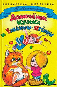 Домовенок Кузька и Бабёныш-Ягёныш читать онлайн