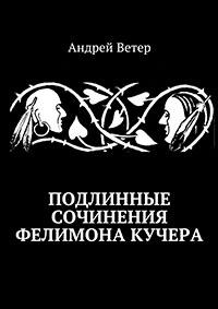 ПОДЛИННЫЕ СОЧИНЕНИЯ ФЕЛИМОНА КУЧЕРА читать онлайн