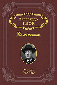 Литературные итоги 1907 года читать онлайн
