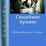 Свадебные армяне читать онлайн