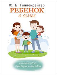 Ребенок в семье читать онлайн