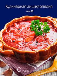 Кулинарная энциклопедия. Том 33. С (Саор – Слива) читать онлайн