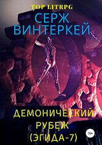 Демонический рубеж (Эгида-7) читать онлайн