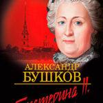 Екатерина II: алмазная Золушка читать онлайн
