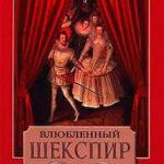 Влюбленный Шекспир читать онлайн