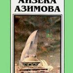 Миры Айзека Азимова. Книга 10 читать онлайн