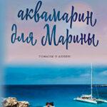 Аквамарин для Марины читать онлайн