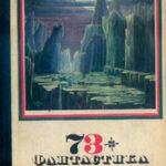 Фантастика 1973-1974 читать онлайн