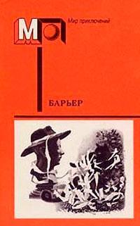 Барьер (сборник) читать онлайн