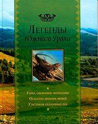 Легенды Южного Урала читать онлайн