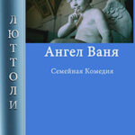 Ангел Ваня читать онлайн