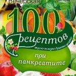 100 рецептов при панкреатите. Вкусно