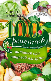 100 рецептов питания при пищевой аллергии. Вкусно