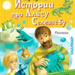 Истории про Алису Селезнёву читать онлайн