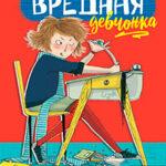 Вредная девчонка в школе читать онлайн