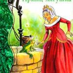 Принц-лягушка читать онлайн