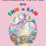 Волшебные истории про Еню и Елю читать онлайн