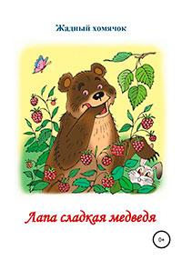 Лапа сладкая медведя. Читаем по слогам читать онлайн