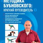 Методика Бубновского: краткий путеводитель читать онлайн