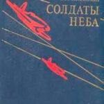 Солдаты неба читать онлайн