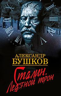 Сталин. Схватка у штурвала читать онлайн