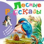 Лесные рассказы читать онлайн